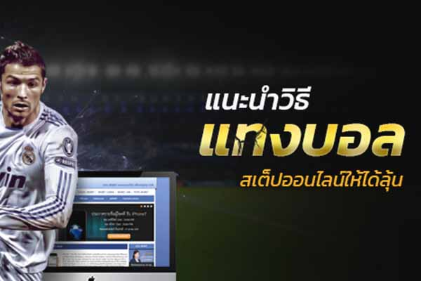Ronaldo sbobet play sbobetstep online